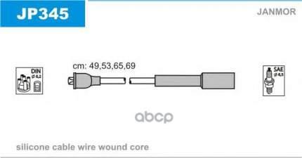Комплект проводов зажигания JANMOR JP345