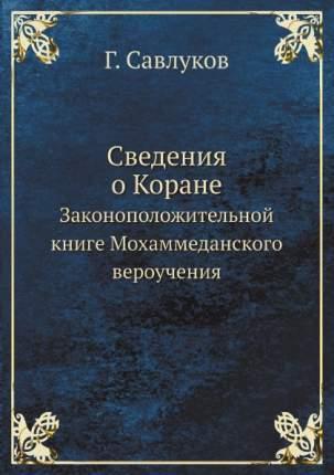 Книга Сведения о коране, Законоположительной книге Мохаммеданского Вероучения