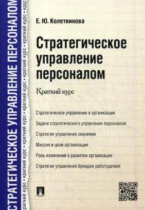 Книга Стратегическое Управление персоналом. краткий курс