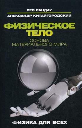 Книга Физическое тело