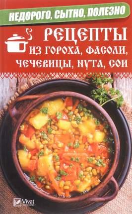 Книга Недорого, Сытно, полезно: Рецепты из Гороха, Фасоли, Чечевицы, Нута, Сои