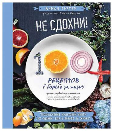 Книга Не Сдохн и 100+ Рецептов В Борьбе За Жизнь