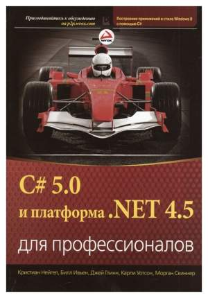 C# 5.0 и платформа. NET 4.5 для профессионалов
