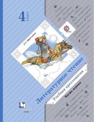 Литературное Чтение, 4Кл, Хрестоматия Ч.1, Изд, 3