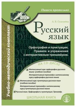 Селезнёва, Русский Язык, Орфография и пунктуация, пишем правильно, правила и Упражнения