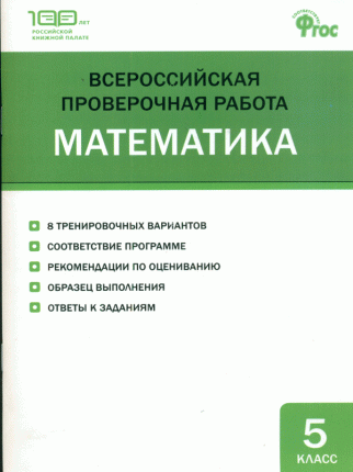 Впр Математика, 5 кл, Всероссийская проверочная Работа (Фгос) Ахрименкова