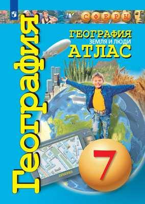 География. Земля и люд и Атлас. 7 класс