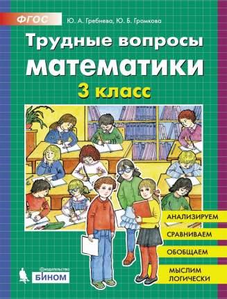 Гребнева. трудные Вопросы Математик и 3 класс.