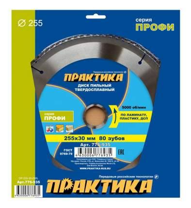 Диск по ламинату для дисковых пил Практика 776-935