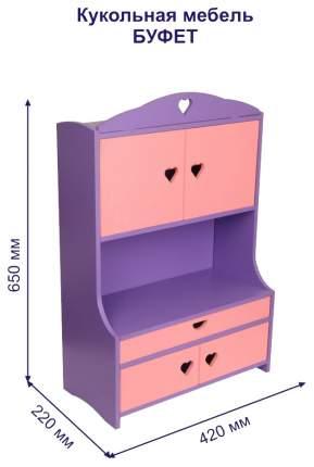 Мебель для кукол Краснокамская Игрушка Буфет КМ-05