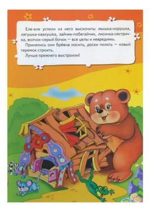 Книжка Росмэн теремок