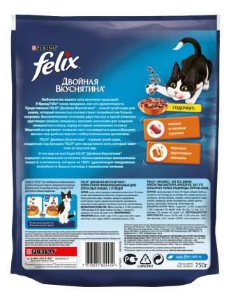 Сухой корм для кошек Felix Двойная вкуснятина, домашняя птица, 0,75кг