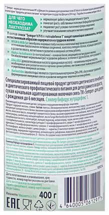 Молочная смесь 1 (от 0 до 6 мес.) Semper Bifidus 400 г