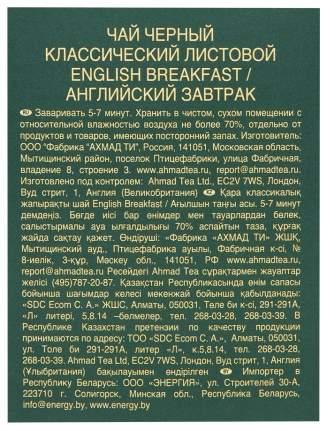 Чай черный Ahmad Tea english breakfast листовой 200 г