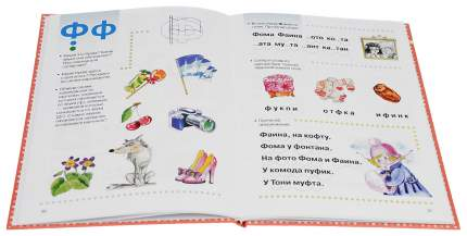 Мой Букварь, книга для Обучения Дошкольников Чтению, Фгос, Нищева Н, В
