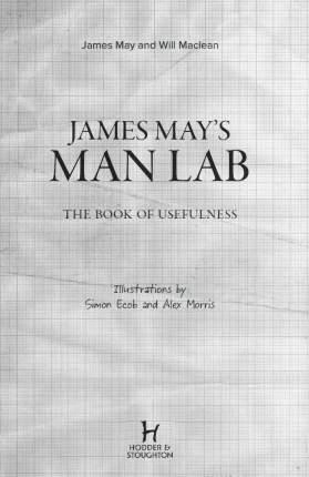 Мужская лаборатория Джеймса Мэя: книга о полезных Вещах