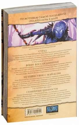 Комикс World Of WarCraft: Легенды. Том 2