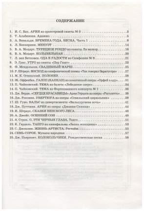 Книга Домашний концерт: самые известные произведения для фортепиано