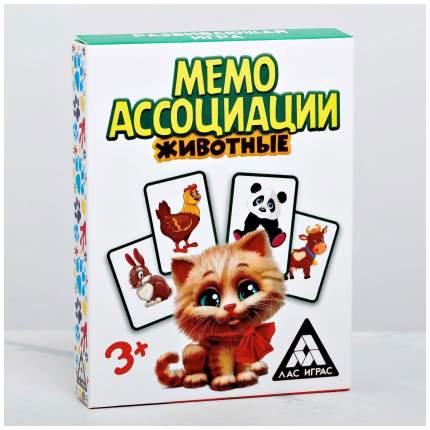 Развивающая игра «Мемо Ассоциации Животные», 28 карточек ЛАС ИГРАС