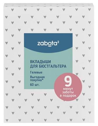 Вкладыши для бюстгальтера LUBBY Zabota2 60 штук