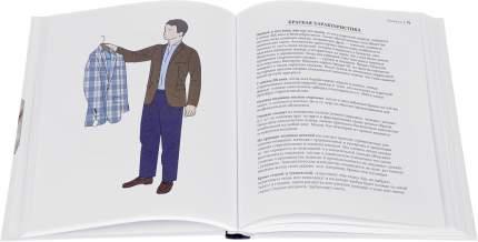 Книга Dress Code, правила Безупречного Гардероба для Мужчин, которым Небезразлично, ка...