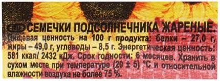 Семечки Бабкины жареные 100 г