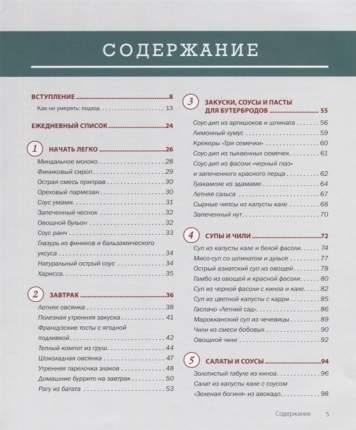 Не Сдохн и 100+ Рецептов В Борьбе За Жизнь