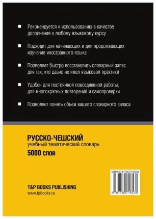 Словарь T&P Books Publishing «Русско-чешский тематический словарь. 5000 слов»