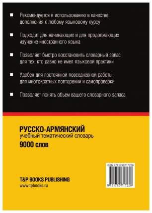 Словарь T&P Books Publishing Русско-Армянский тематический Словарь. 9000 Слов