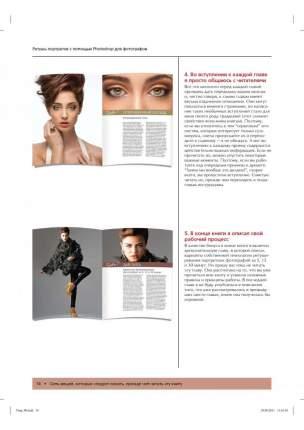Книга Ретушь портретов с помощью Photoshop для фотографов