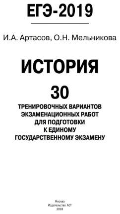 Егэ-2019: История: 30 тренировочных Вариантов Экзаменационных Работ для подготовки к Едино