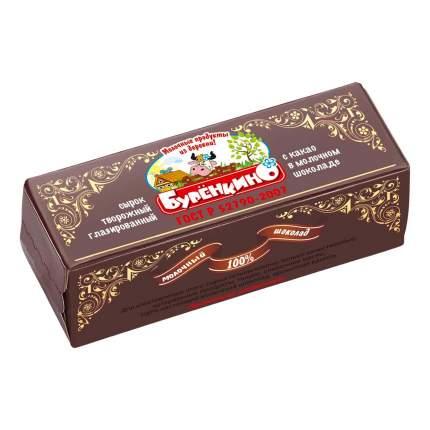 Сырок творожный глазированный Буренкино какао 23% БЗМЖ 45 г