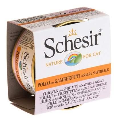 Консервы для кошек Schesir, куриное филе, креветки, 14шт по 70г