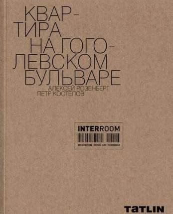 Книга Розенберг А, Квартира на Гоголевском бульваре