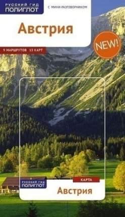 Австрия, путеводитель С Мини-Разговорником + карта