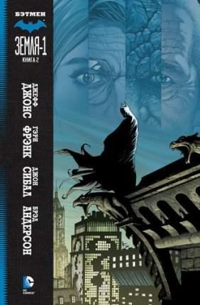 Бэтмен, Земля-1, Книга 2