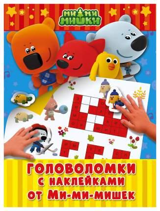 Книга С наклейками Аст Ми-Ми-Мишки головоломки С наклейками От Ми-Ми-Мишек