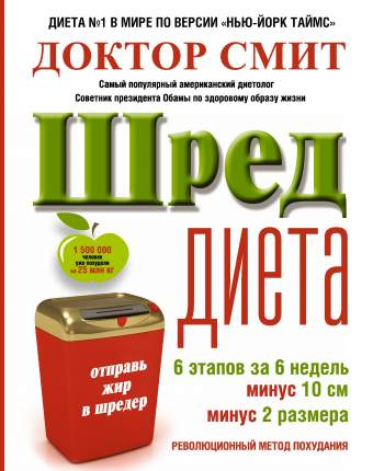 Книга ШРЕД диета, Революционный метод похудания