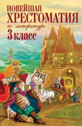 Новейшая Хрестоматия по литературе, 3 класс 6-Е Изд. Испр, и перераб