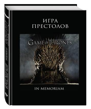 Книга Игра Престолов, In Memoriam