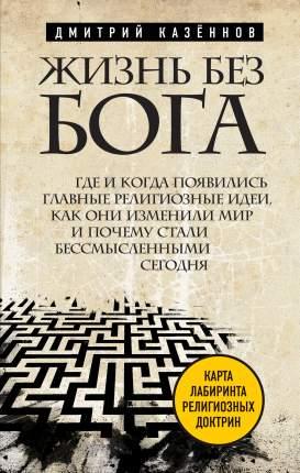 Книга Потерянный Бог, Главные Идеи Нового Атеизма