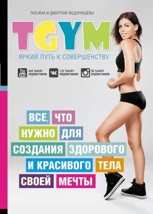 TGym - яркий путь к совершенству: все, что нужно для создания здорового и красивого тела с