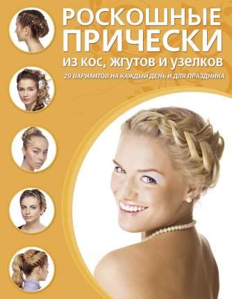 Роскошные прически из кос, Жгутов и Узелков