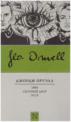 Книга 1984. Скотный Двор. Эссе