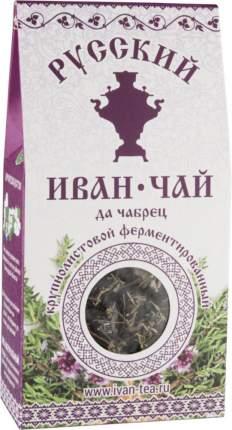 Напиток чайный Русский Иван-чай да чабрец крупнолистовой ферментированный 50 г