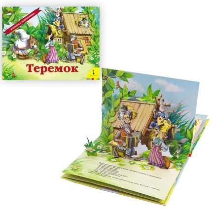 Книжка-Панорамка Росмэн теремок