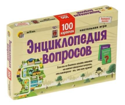 Викторина сильных Энциклопедия вопросов 100 карточек Рыжий кот ин-6392