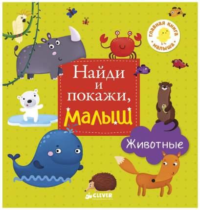 Книжка-Картинка найди и покажи, Малыш. Животные