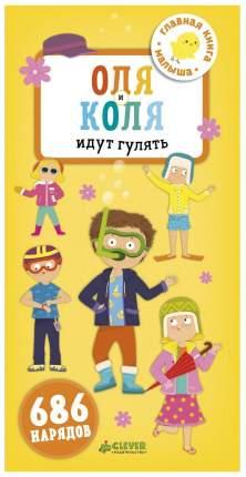 Книга-Конструктор первые книжки Малыша. Оля и коля Идут Гулять
