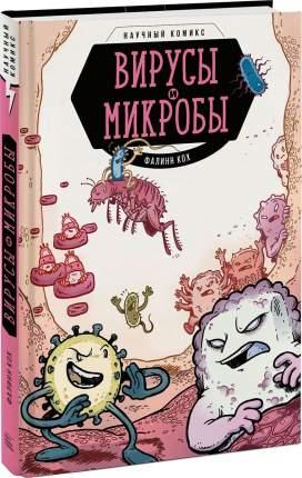 Вирусы имикробы. Научный комикс